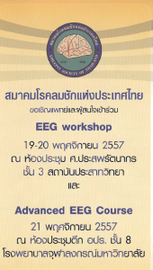 EEGcourse brochure