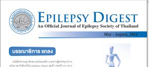 Epilepsy Digest 2014 Vol2